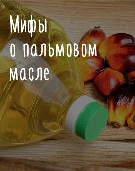 mifi_o_palmovom_macle