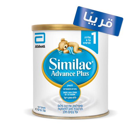 Similac AdvancePlus1