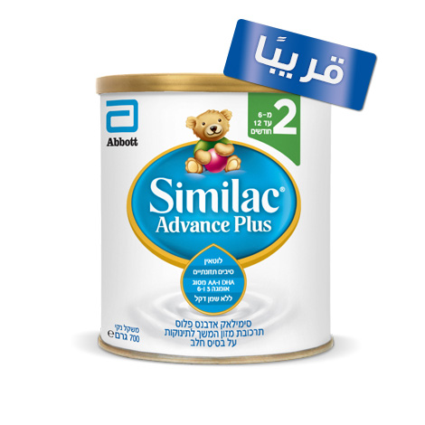 Similac AdvancePlus2