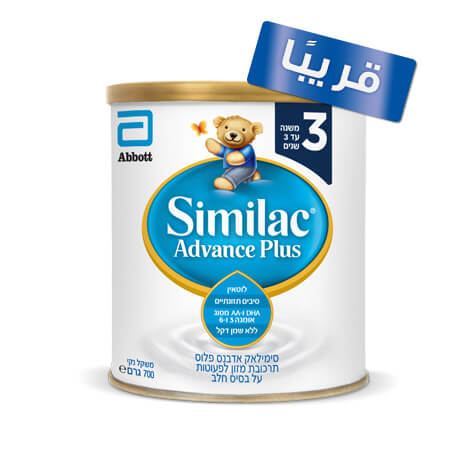 Similac AdvancePlus3