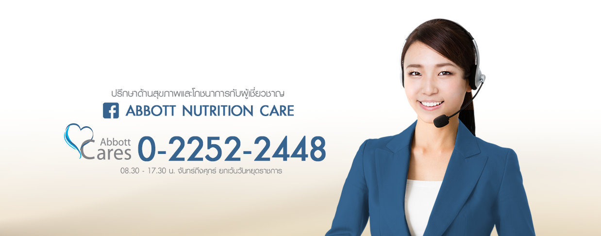 Abbott Care Banner