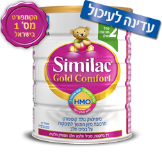 gold-comfort2-product-coupon