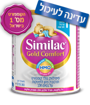 homepage-gold-comfort1-product