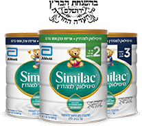 similac_lamehadrin_coupon