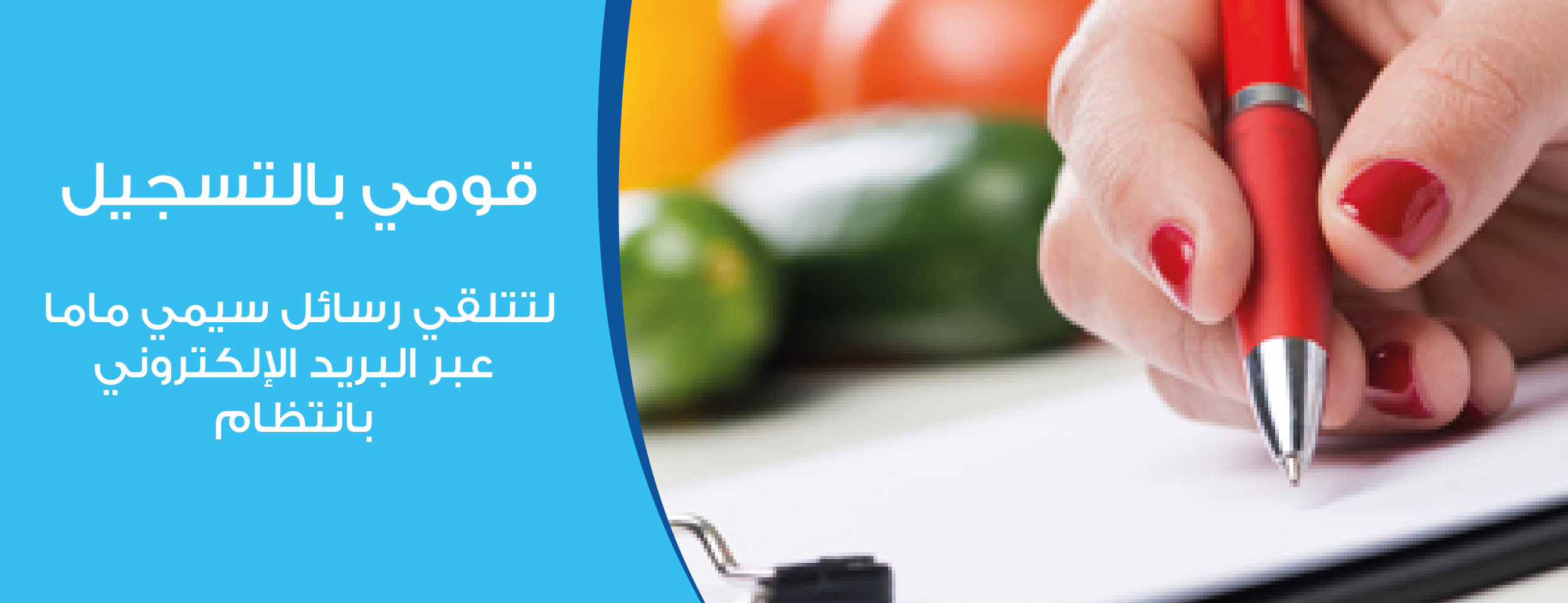 Registration Banner Arabic
