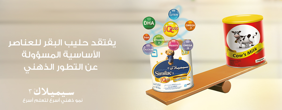 Similac Main Banner cows milk deficiency - ar